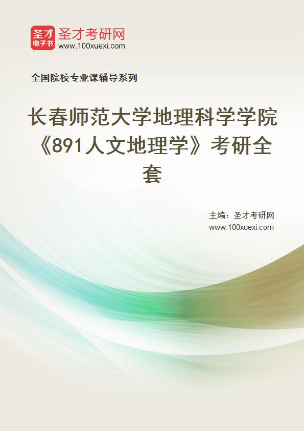 2021年长春师范大学地理科学学院《891人文地理学》考研全套