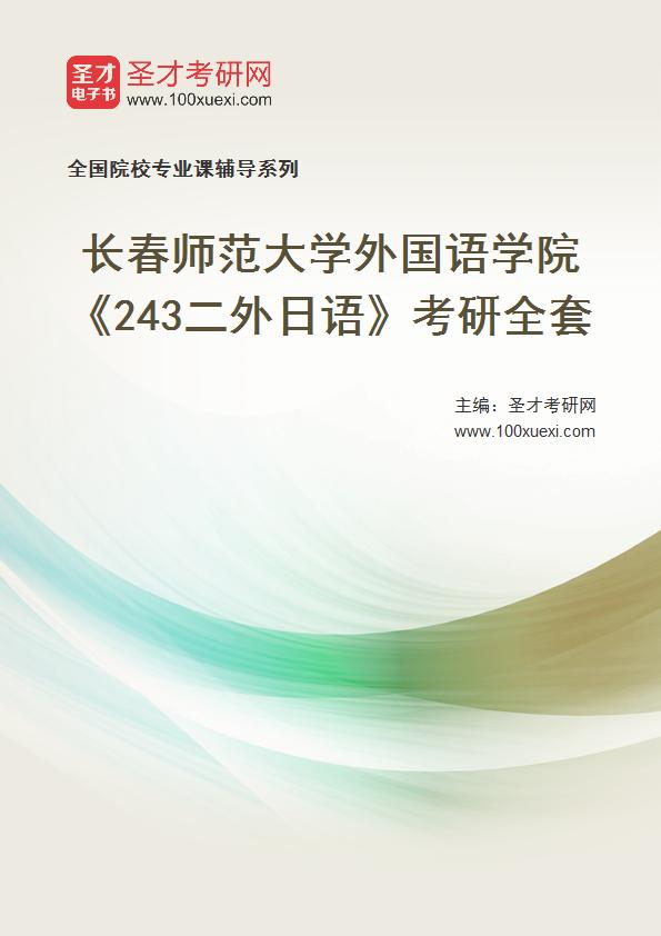 2021年长春师范大学外国语学院《243二外日语》考研全套