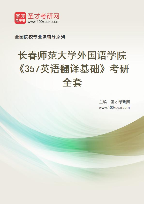 2021年长春师范大学外国语学院《357英语翻译基础》考研全套