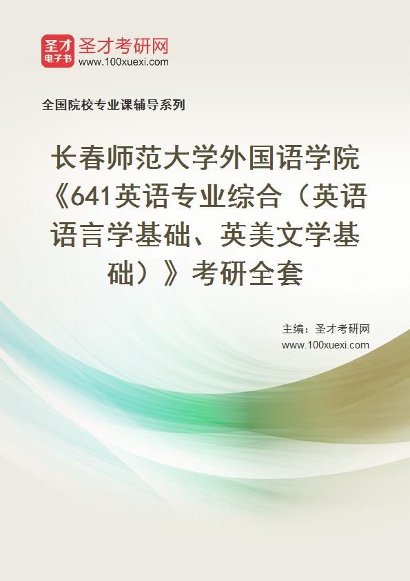 2021年长春师范大学外国语学院《641英语专业综合(英语语言学基础、英美文学基础)》考研全套