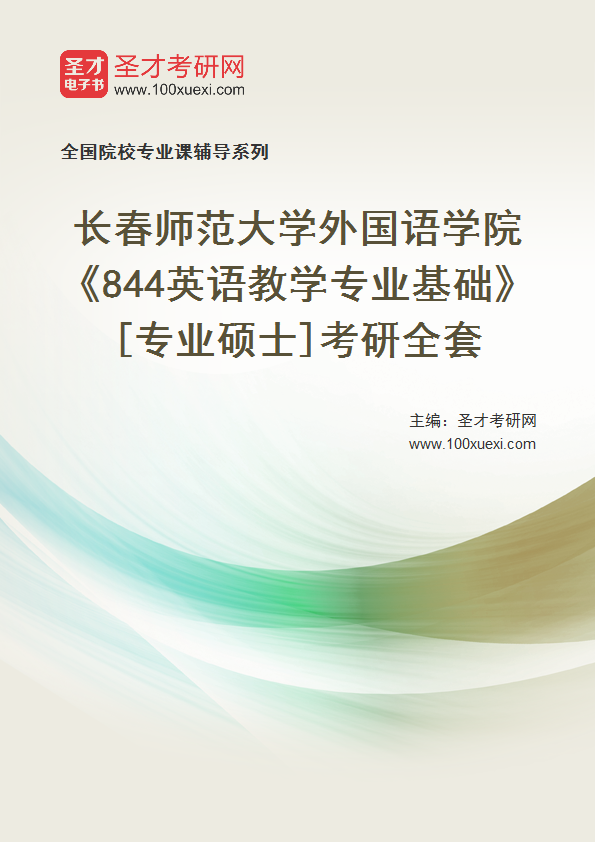 2021年长春师范大学外国语学院《844英语教学专业基础》[专业硕士]考研全套