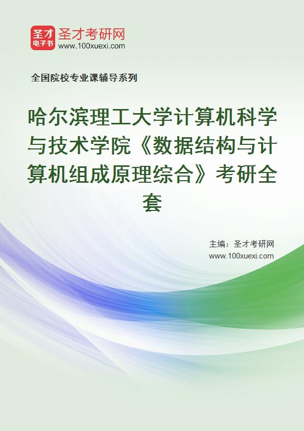 2021年哈尔滨理工大学计算机科学与技术学院《数据结构与计算机组成原理综合》考研全套