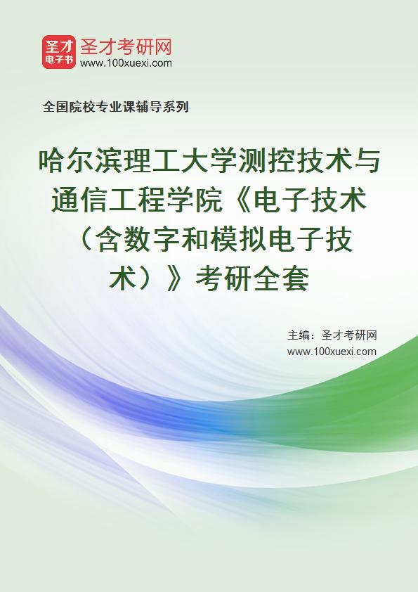 2021年哈尔滨理工大学测控技术与通信工程学院《电子技术(含数字和模拟电子技术)》考研全套