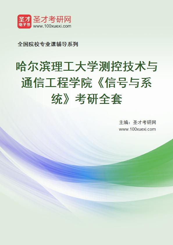 2021年哈尔滨理工大学测控技术与通信工程学院《信号与系统》考研全套