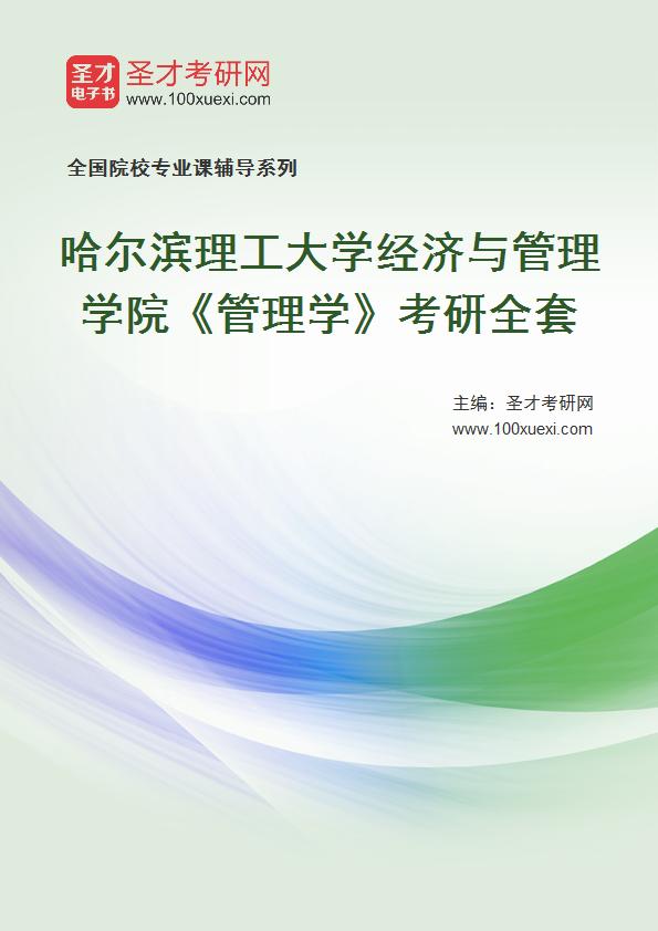 2021年哈尔滨理工大学经济与管理学院《管理学》考研全套