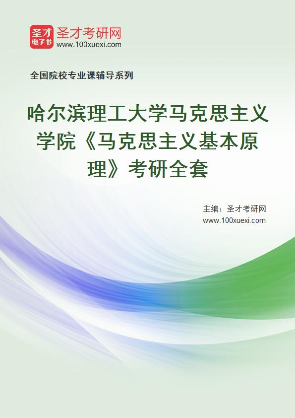 2021年哈尔滨理工大学马克思主义学院《马克思主义基本原理》考研全套