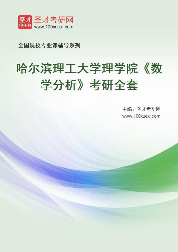 2021年哈尔滨理工大学理学院《数学分析》考研全套