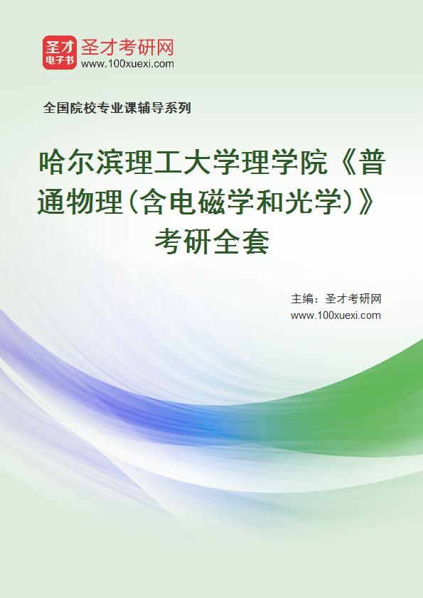 2021年哈尔滨理工大学理学院《普通物理(含电磁学和光学)》考研全套