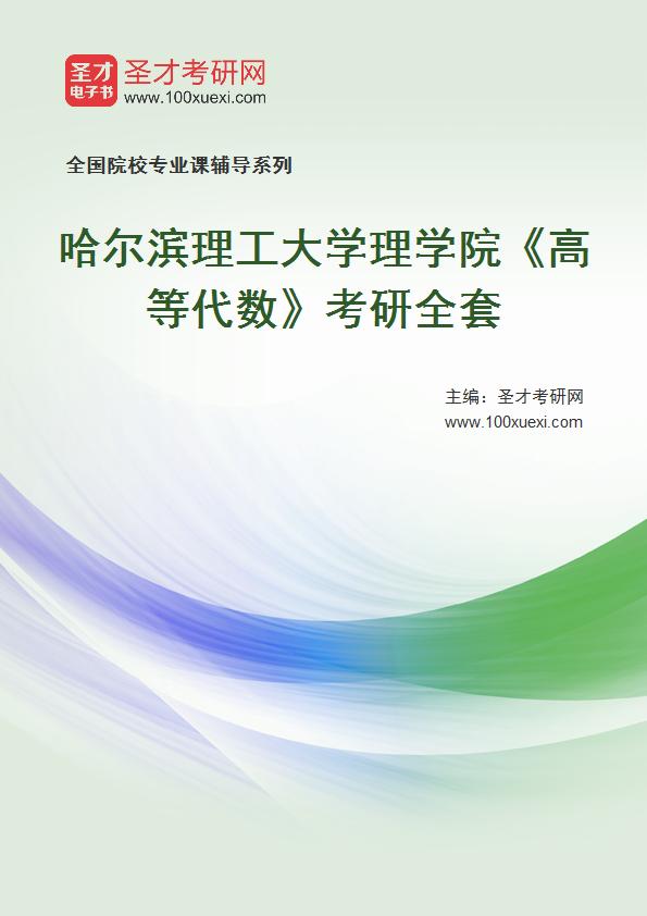 2021年哈尔滨理工大学理学院《高等代数》考研全套