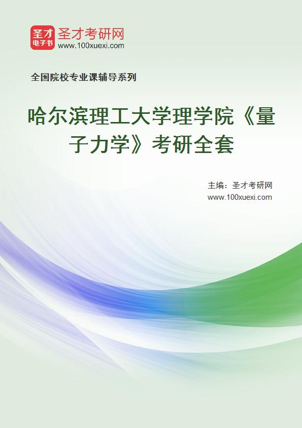 2021年哈尔滨理工大学理学院《量子力学》考研全套