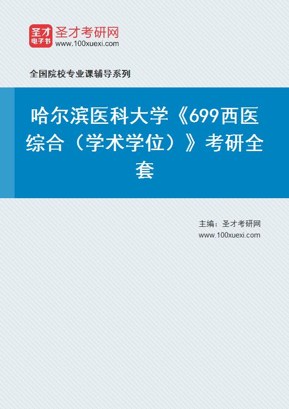2021年哈尔滨医科大学《699西医综合(学术学位)》考研全套