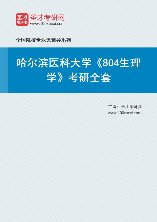2021年哈尔滨医科大学《804生理学》考研全套
