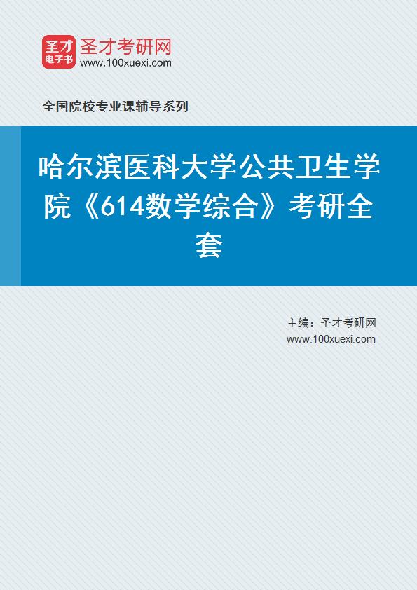 2021年哈尔滨医科大学公共卫生学院《614数学综合》考研全套