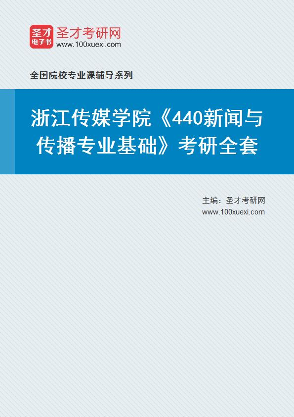 2021年浙江传媒学院《440新闻与传播专业基础》考研全套