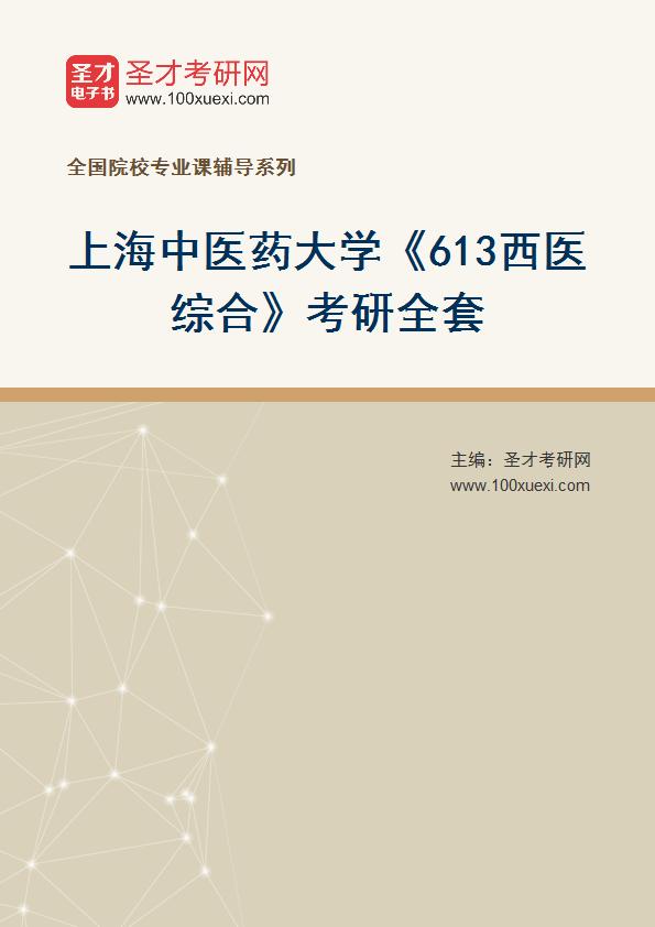 2021年上海中医药大学《613西医综合》考研全套