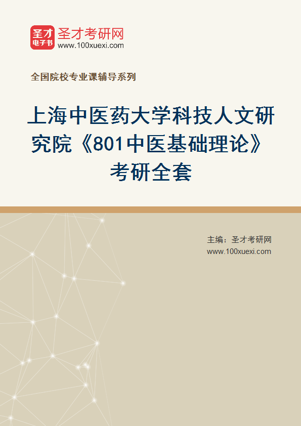 2021年上海中医药大学科技人文研究院《801中医基础理论》考研全套