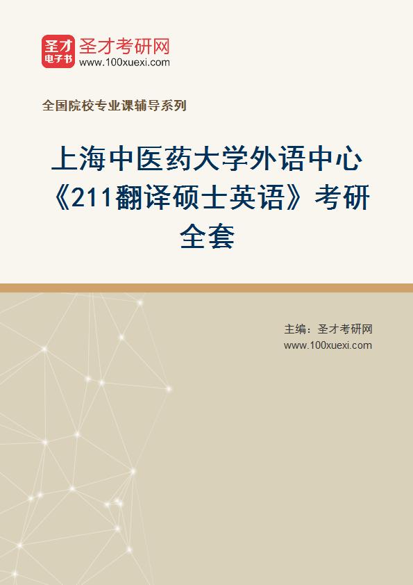 2021年上海中医药大学外语中心《211翻译硕士英语》考研全套