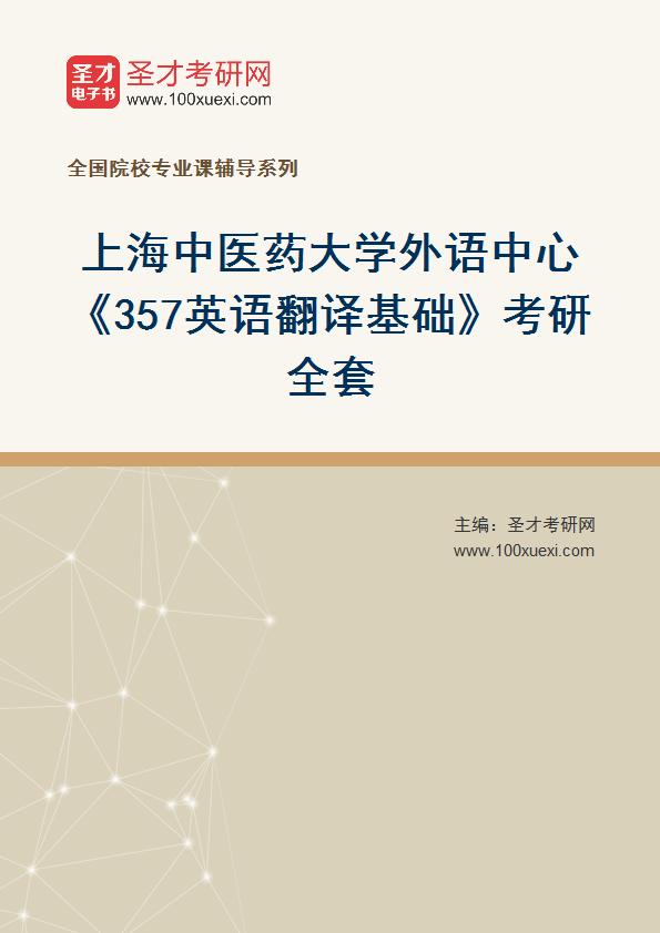 2021年上海中医药大学外语中心《357英语翻译基础》考研全套