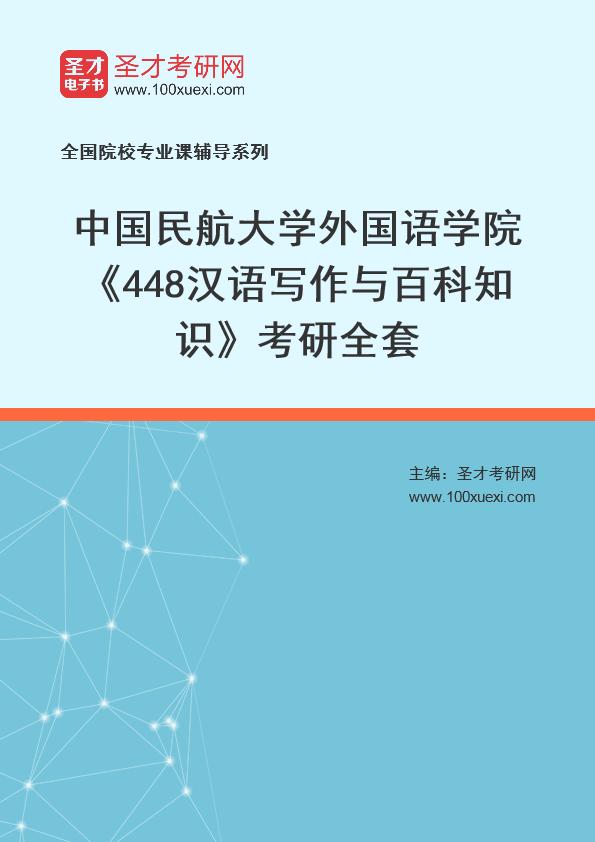 2021年中国民航大学外国语学院《448汉语写作与百科知识》考研全套