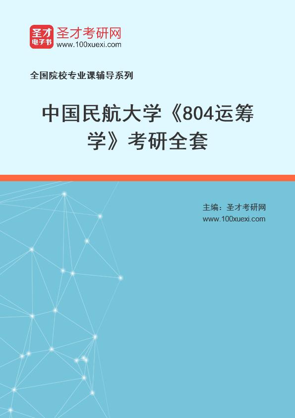 2021年中国民航大学《804运筹学》考研全套