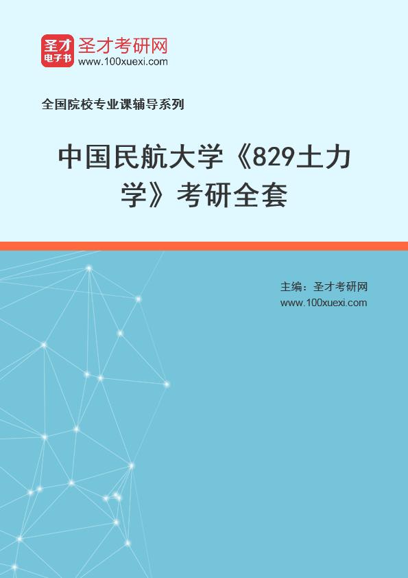 2021年中国民航大学《829土力学》考研全套