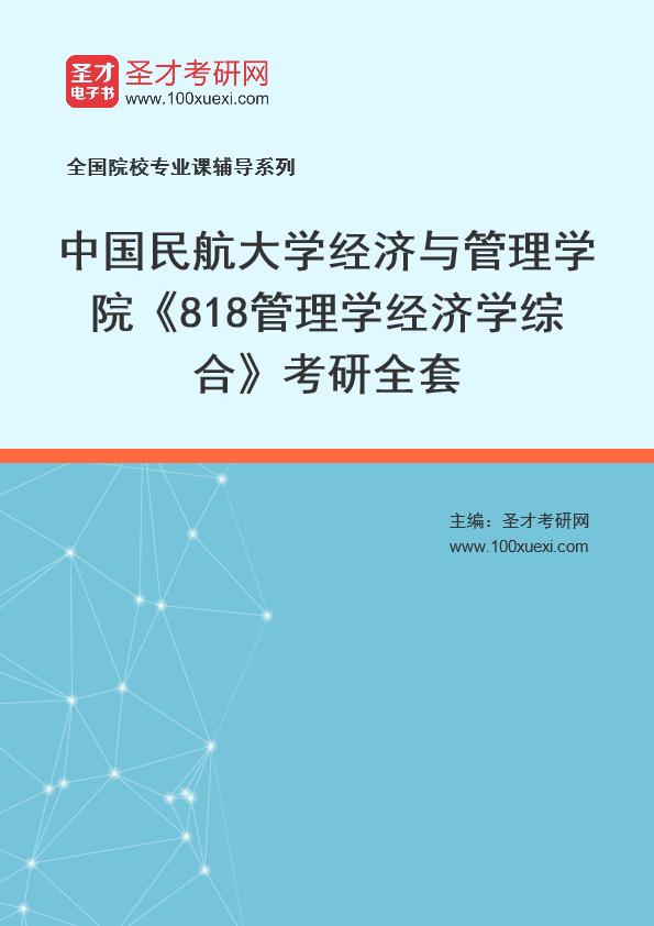2021年中国民航大学经济与管理学院《818管理学经济学综合》考研全套