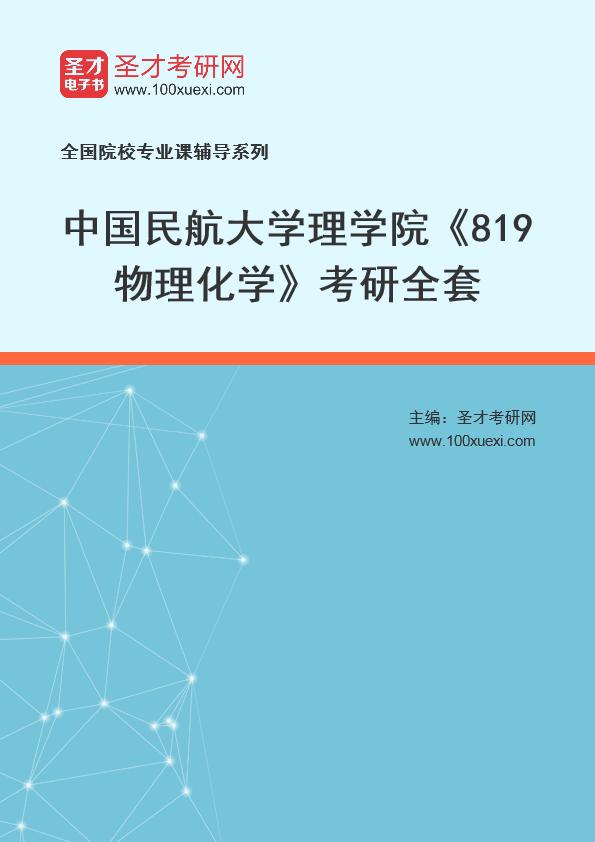 2021年中国民航大学理学院《819物理化学》考研全套