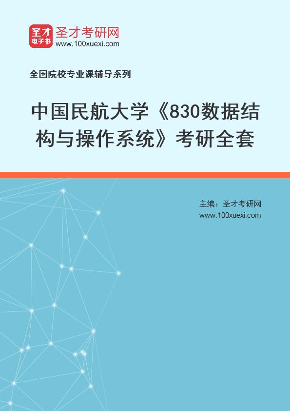 2021年中国民航大学《830数据结构与操作系统》考研全套
