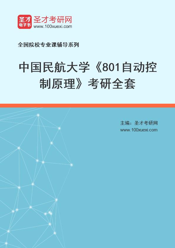2021年中国民航大学《801自动控制原理》考研全套