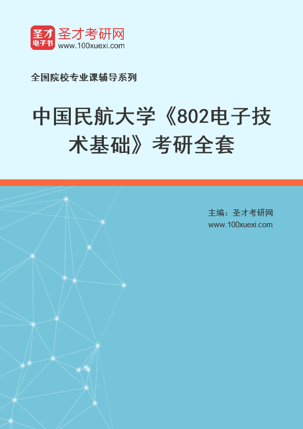 2021年中国民航大学《802电子技术基础》考研全套