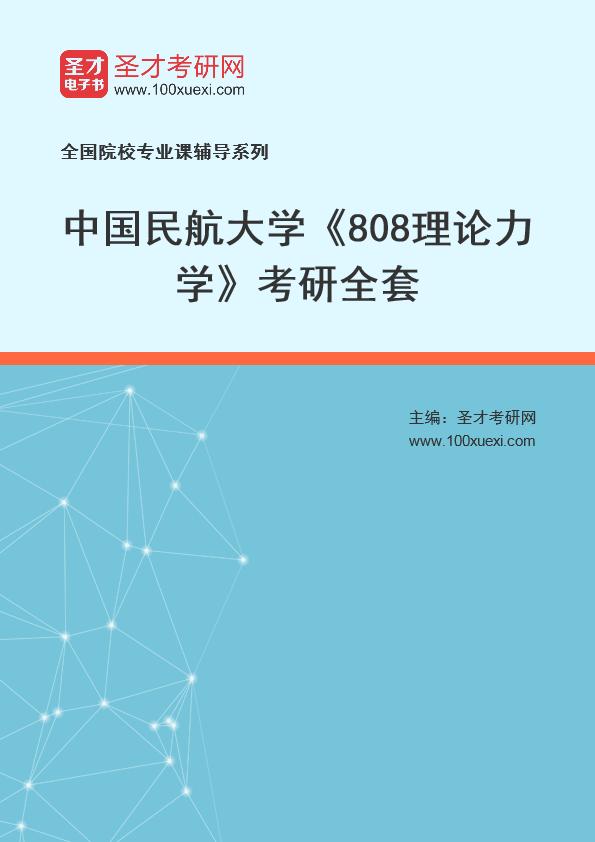 2021年中国民航大学《808理论力学》考研全套