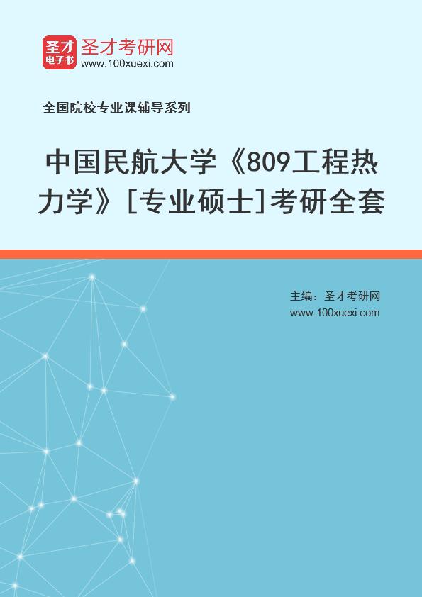 2021年中国民航大学《809工程热力学》[专业硕士]考研全套