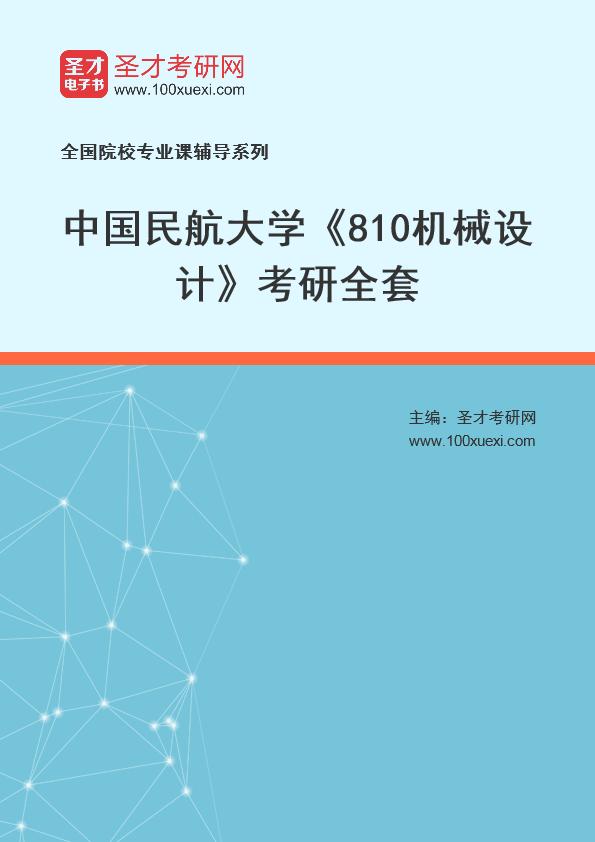 2021年中国民航大学《810机械设计》考研全套