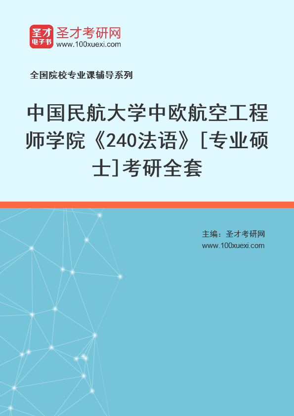 2021年中国民航大学中欧航空工程师学院《240法语》[专业硕士]考研全套