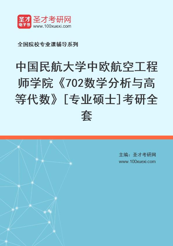 2021年中国民航大学中欧航空工程师学院《702数学分析与高等代数》[专业硕士]考研全套