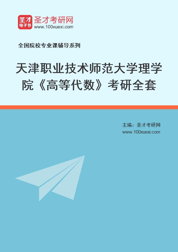 2021年天津职业技术师范大学理学院《高等代数》考研全套