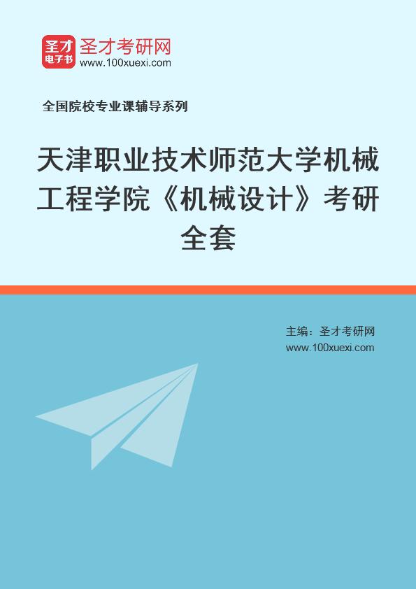2021年天津职业技术师范大学机械工程学院《机械设计》考研全套