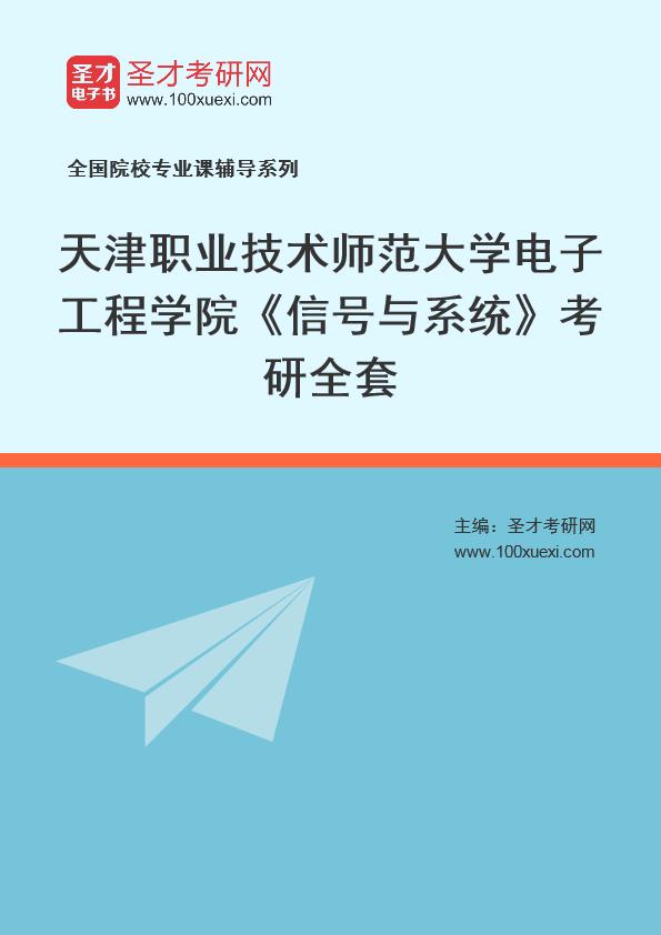 2021年天津职业技术师范大学电子工程学院《信号与系统》考研全套