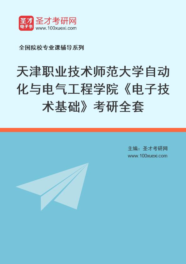 2021年天津职业技术师范大学自动化与电气工程学院《电子技术基础》考研全套