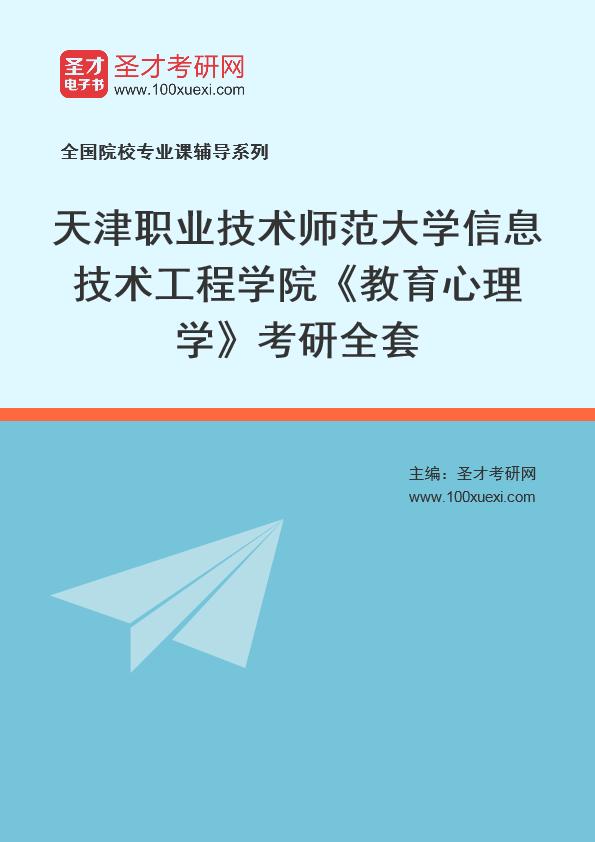 2021年天津职业技术师范大学信息技术工程学院《教育心理学》考研全套