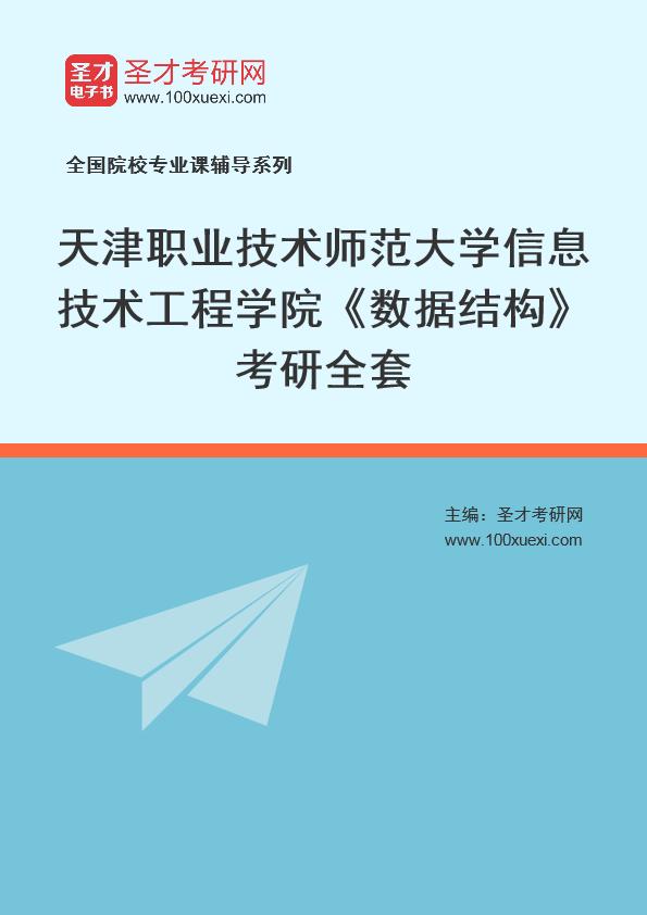2021年天津职业技术师范大学信息技术工程学院《数据结构》考研全套
