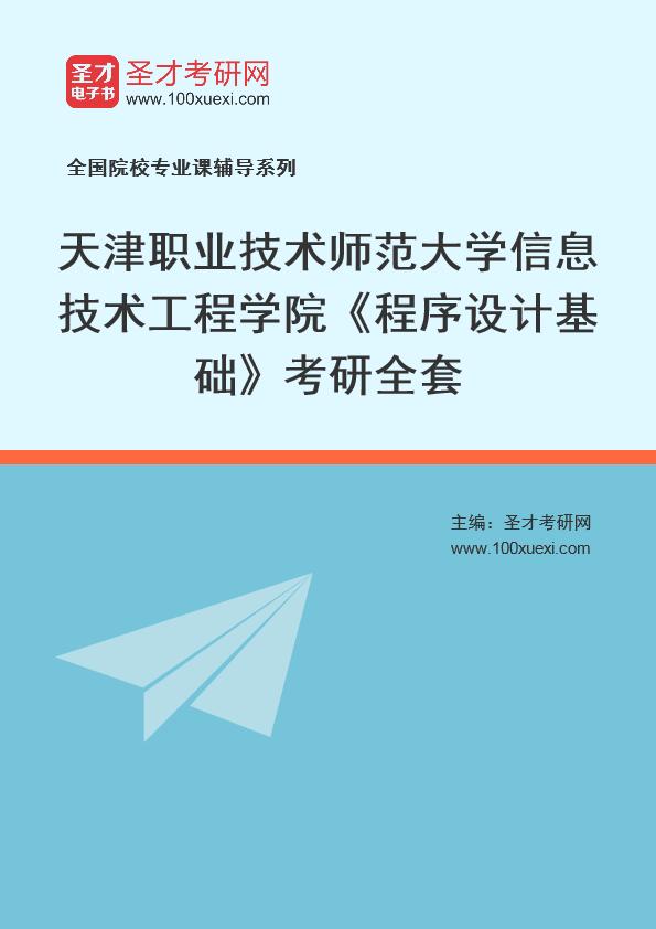 2021年天津职业技术师范大学信息技术工程学院《程序设计基础》考研全套
