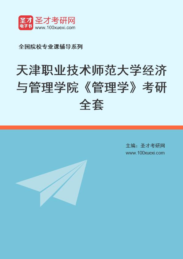 2021年天津职业技术师范大学经济与管理学院《管理学》考研全套