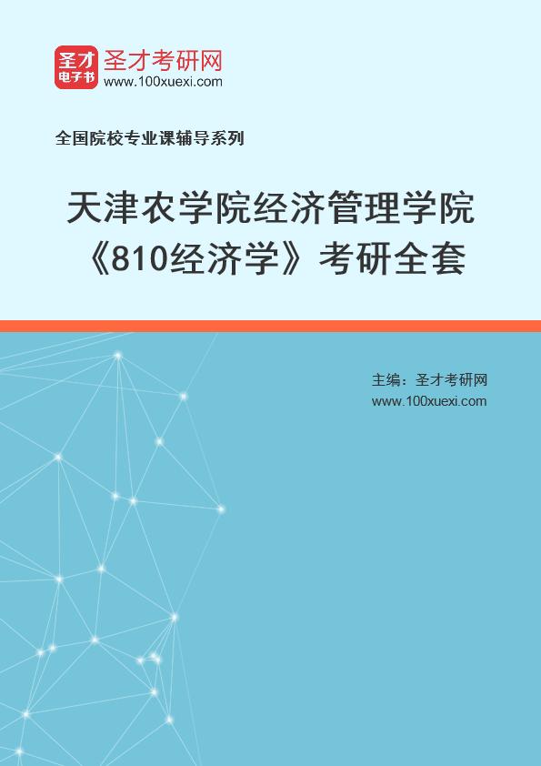 2021年天津农学院经济管理学院《810经济学》考研全套
