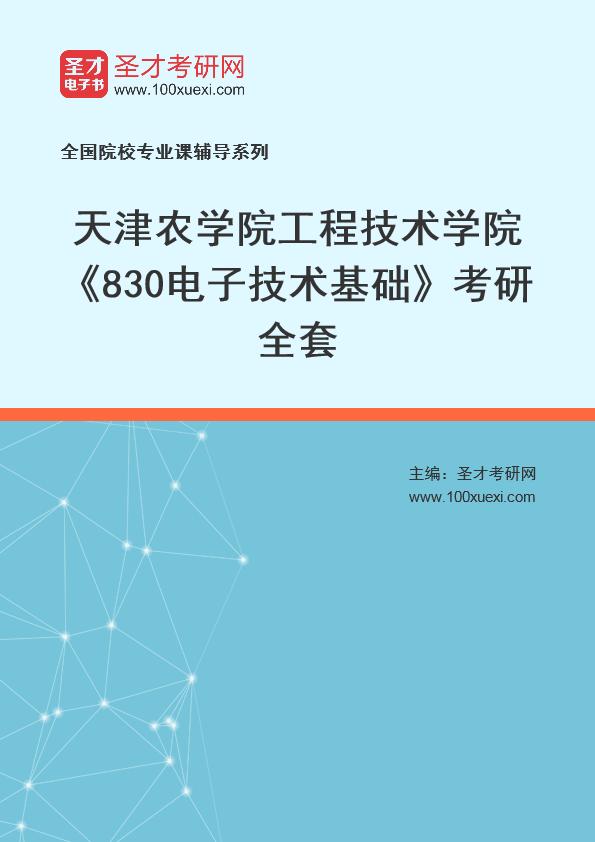2021年天津农学院工程技术学院《830电子技术基础》考研全套