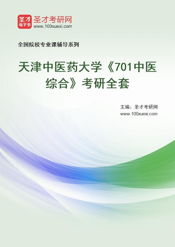 2021年天津中医药大学《701中医综合》考研全套