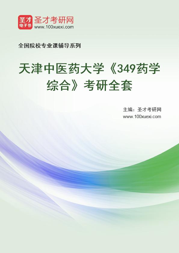 2021年天津中医药大学《349药学综合》考研全套