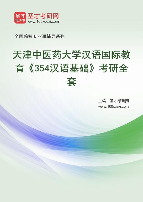 2021年天津中医药大学汉语国际教育《354汉语基础》考研全套