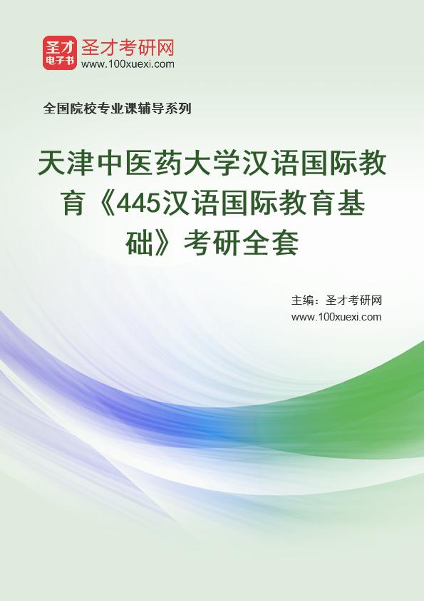 2021年天津中医药大学汉语国际教育《445汉语国际教育基础》考研全套