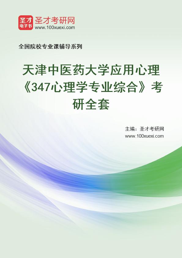 2021年天津中医药大学应用心理《347心理学专业综合》考研全套